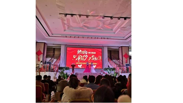 青天集团年终颁奖盛典