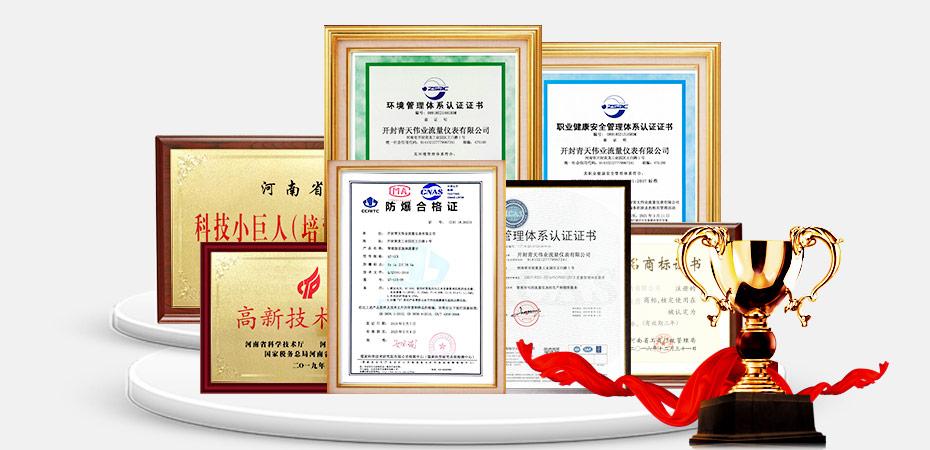 青天仪表资质证书