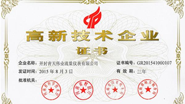 开封青天伟业流量仪表荣获国家高新技术企业证书