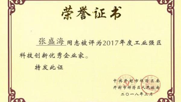 【贺】青天仪表董事长张盛海荣获新的荣誉