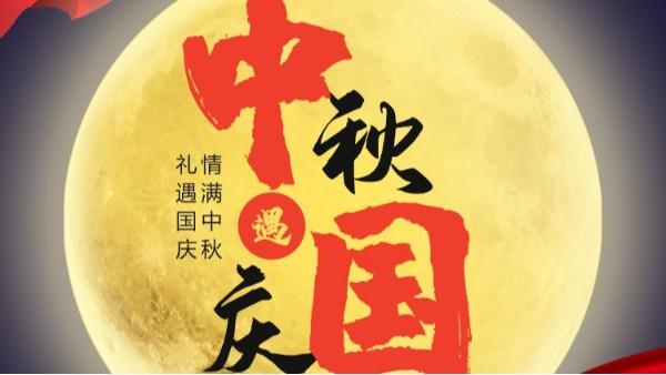 青天仪表国庆中秋双节放假通知