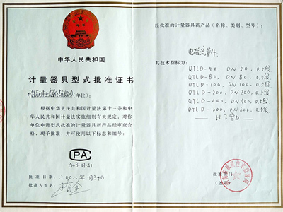 电磁流量计计量器具型式批准证书1