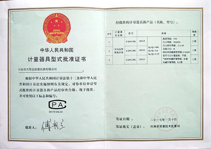 光电远传智能水表计量器具型式批准证书