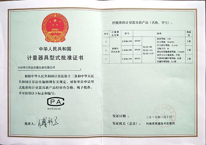 射频卡冷水水表计量器具型式批准证书