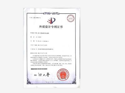插入式电磁流量传感器外观专利证书
