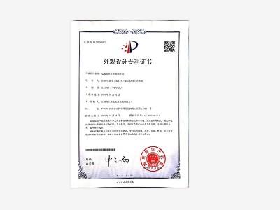 电磁流量计转换器外壳专利证书